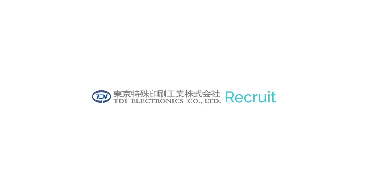 東京特殊印刷工業株式会社 -TDI- RECRUIT